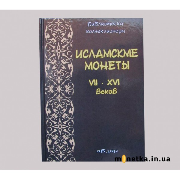 Исламские монеты VII-XVI вв. Обзор, Казанцев А.Г., 2006г