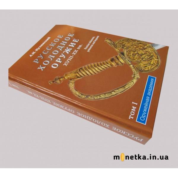 Кулинский А.Н. Русское холодное оружие XVII - XX вв. Том 1, Том 2