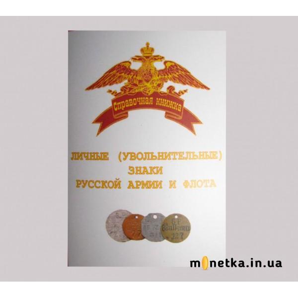 Личные (увольнительные) знаки русской армии и флота, Федосеев С.Б., 2008