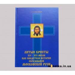 Литые кресты 14-16 веков, А.Н. Спасенных, 2016