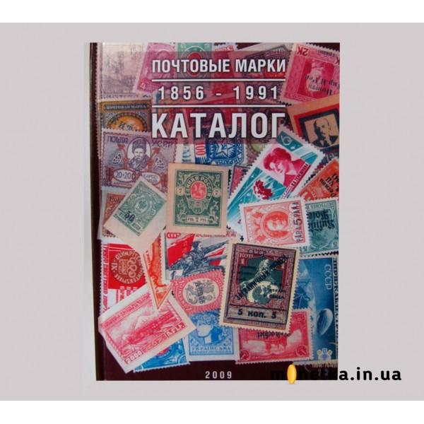 Ляпин В.А. Каталог почтовых марок России.(1856-1991) / 2009 г