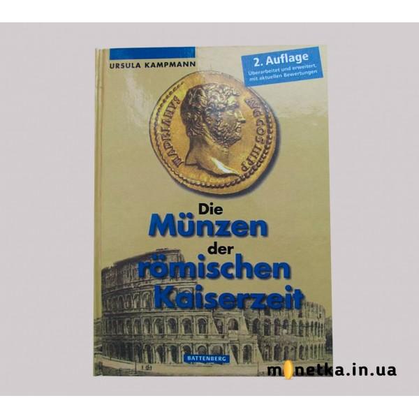 Die Münzen der römischen Kaiserzeit. Монеты императорского Рима
