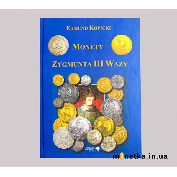 Монеты Сигизмунда ІІІ Вазы, Е. Копицки, 2007