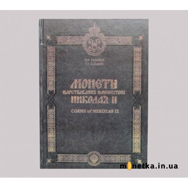 Монеты царствования императора Николая II, В.В. Казаков, 2004