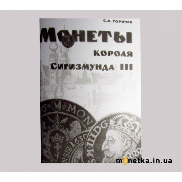 Монеты короля Сигизмунда ІІІ, Горячев, 1998