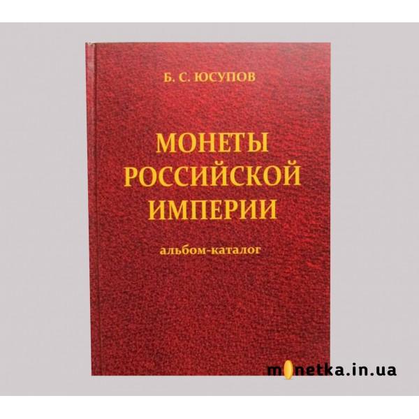 Монеты Российской империи. Альбом-каталог /Юсупов Б.С. /1999
