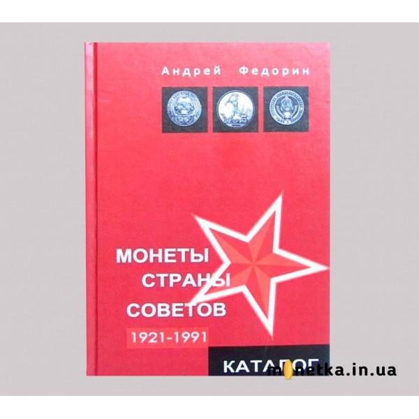 Каталог ценник Монеты Страны Советов, Федорин А.И., 2004