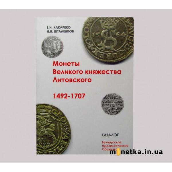 Монеты Великого княжества Литовского 1492-1707