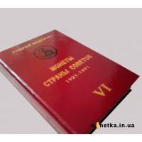 Монеты Страны Советов 1921-1991гг, 6 изд., А. Федорин, 2015