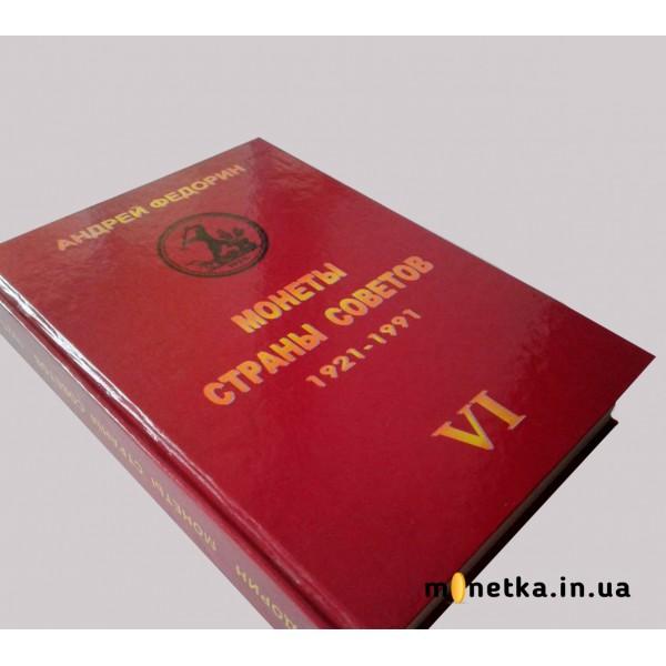 Монеты Страны Советов 1921-1991гг, 6 изд., А.Федорин, 2015