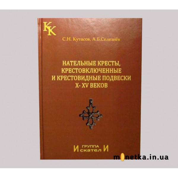 Нательные кресты, крестовключенные и крестовидные подвески X-XV в. C.Н.Кутасов, А.Б.Селезнев, 2010