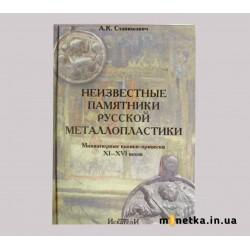 Неизвестные памятники русской металлопластики. Миниатюрные иконки-привески XI-XVI, 2011