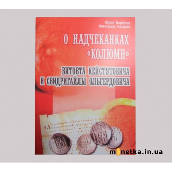 """О надчеканках """"Колюмн"""" Кейстутовича и Ольгердовича"""