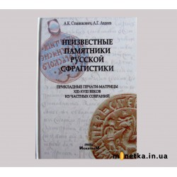 Прикладные печати-матрицы XIII-XVIII веков из частных собраний, 2009