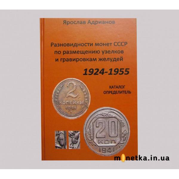 Разновидности монет СССР