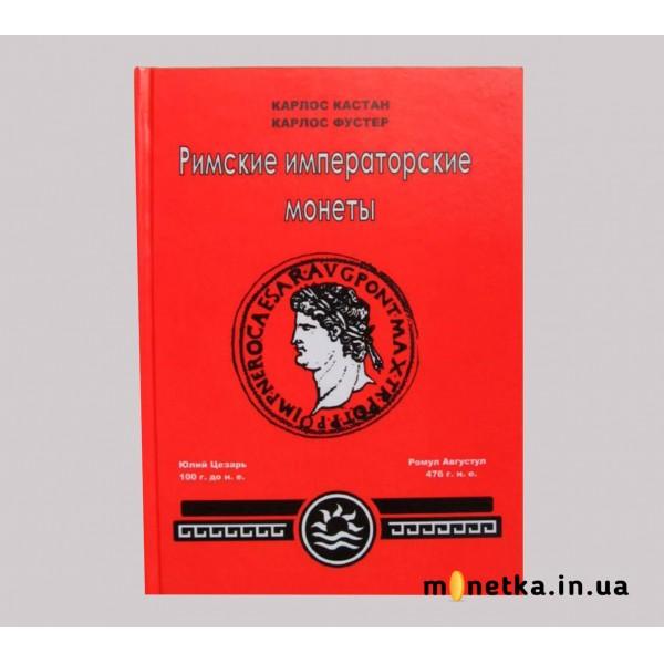 Римские императорские монеты, К.Кастан, К.Фустер