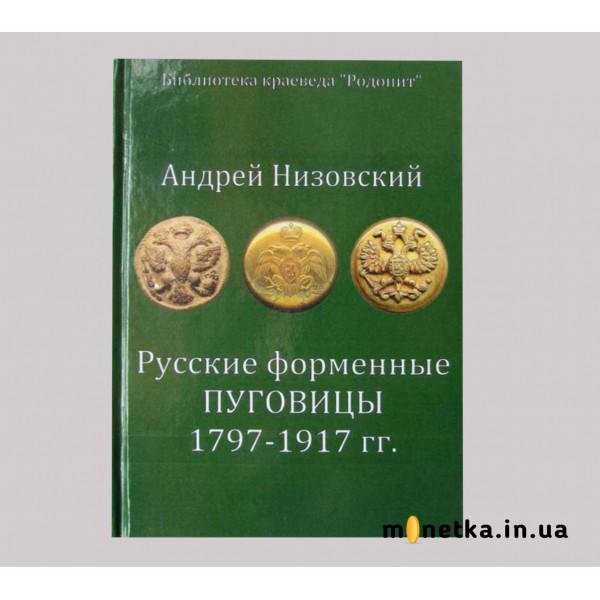 """Каталог """"Русские форменные пуговицы 1797-1917"""" А.Ю. Низовский, 2008"""