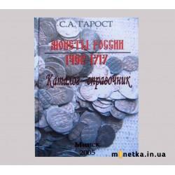 Монеты России,  С. А. Гарост, 1462-1717, 2005