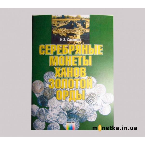 Серебряные монеты ханов золотой орды, Р.З.Сагдеева, 2005