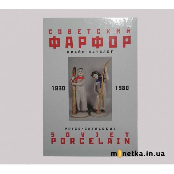 Прайс-каталог советский фарфор 1930-80 гг 2006г
