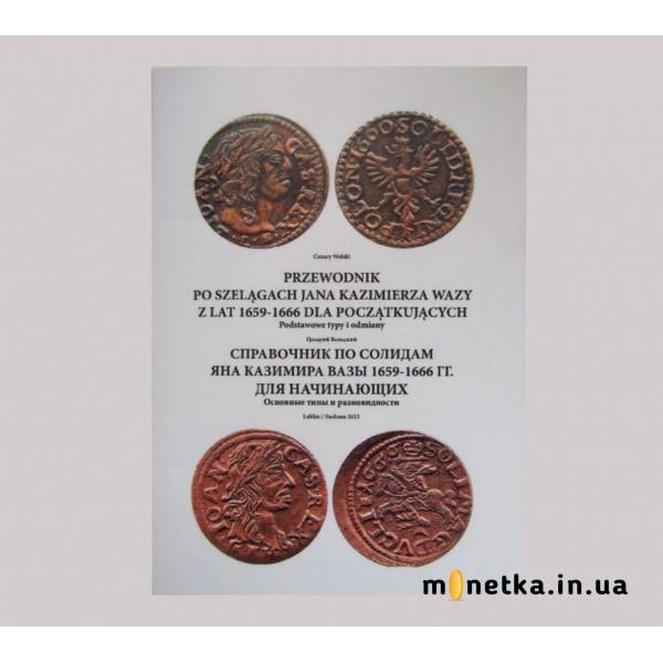 Справочник по солидам Яна Казимира 1659-1666, 2012