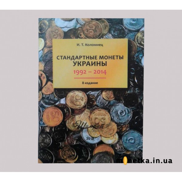 Стандартные монеты Украины 1992-2014, Коломиец, 8-издание, 2018