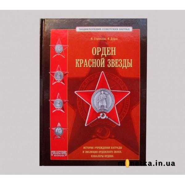 Стрекалов Н, Дуров В.: Орден Красной Звезды / 2008г
