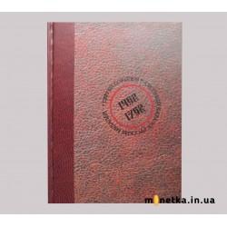 Сводный каталог русских медалей (1462 - 1762), С.П.Соколов, 2005