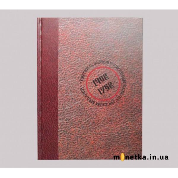 Сводный каталог русских медалей (1462 - 1762)
