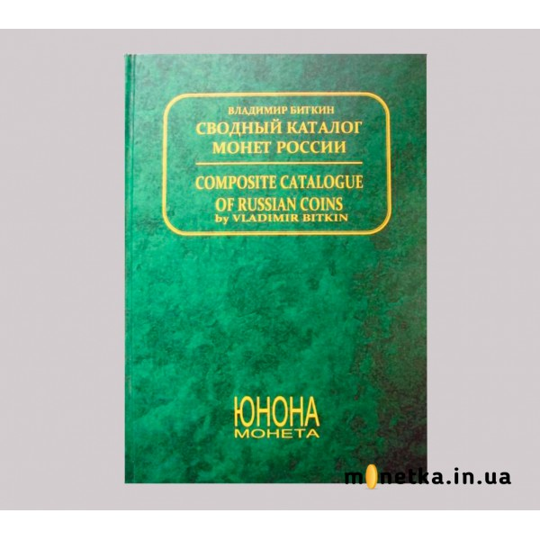 Сводный каталог монет России, часть 1 + часть 2, 2003