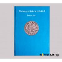 Каталог польских трояков от Сигизмунда I до Польского восстания 1830-1831гг