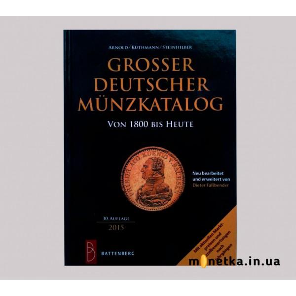 Большой каталог немецких монет 1800-2015 / Grosser deutscher munzkatalog, 2015