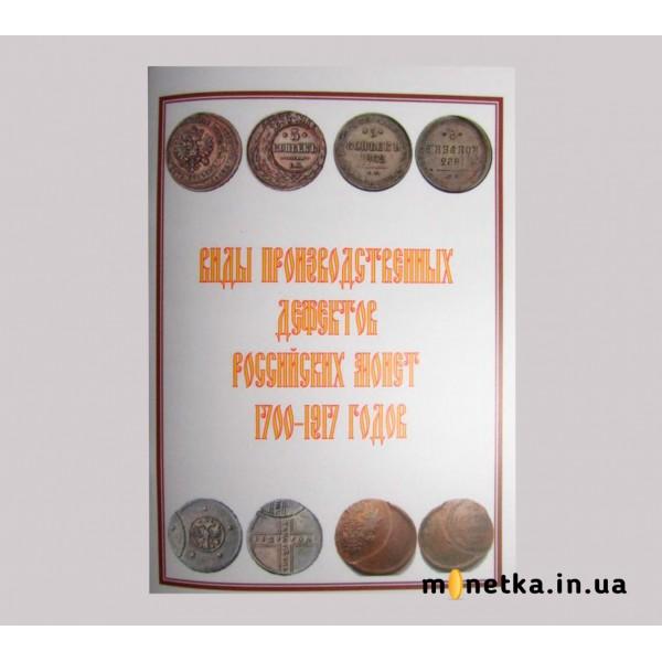 Виды производственных дефектов российских монет 1700-1917г