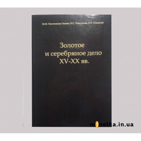 Золотое и серебряное дело XV-XX вв., М.М. Постникова-Лосева, 1995 г