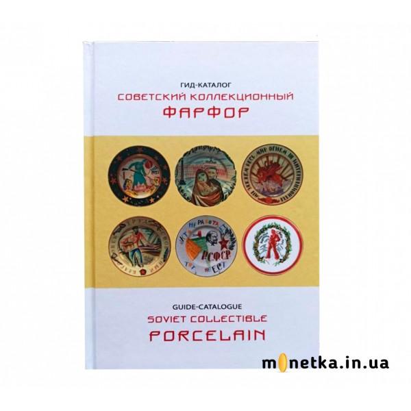 Гид-каталог Советский коллекционный фарфор 2019, Белоглазов