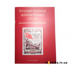 Государственные ценные бумаги 1921-1995, каталог-ценник, 2015