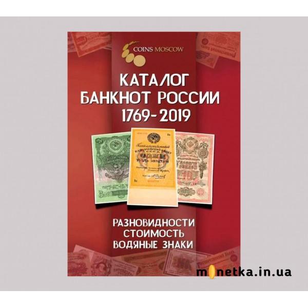 Kаталог банкнот Pоссии 1769-2019 с ценами