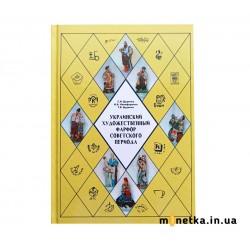 Каталог Украинский художественный фарфор советского периода