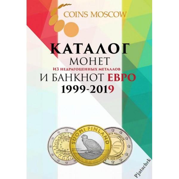 Каталог монет и банкнот Евро 1999-2019 монеты Евросоюза монеты Евро с ценами