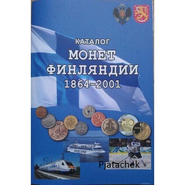 Каталог монеты Финляндии 1864-2001 годов Царская Росссия и современные монеты Финляндия