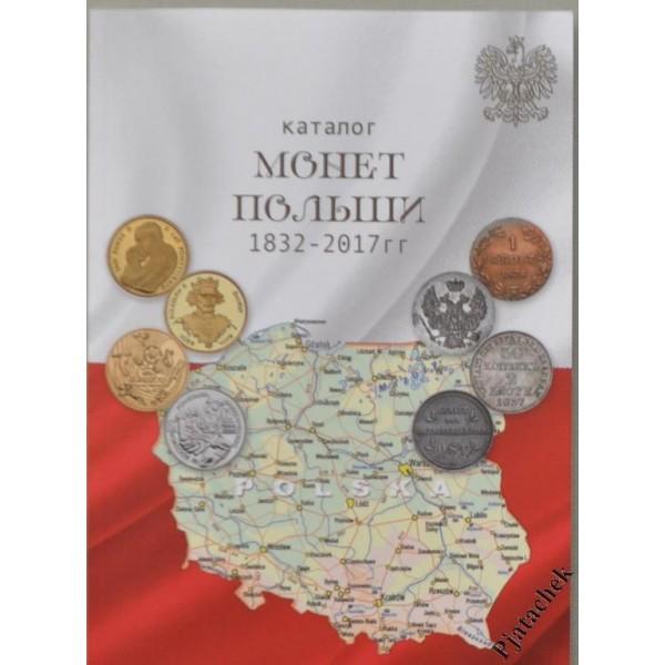 Каталог Монеты Польши 1832-2017 годов