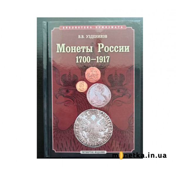 Монеты России, 1700–1917, Уздеников В.В. 2011