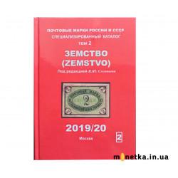 Почтовые марки России и СССР, специализированный каталог, том-2, Земство