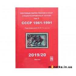 Почтовые марки России и СССР, специализированный каталог, том 5. СССР 1961-1991