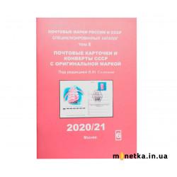 Почтовые марки России и СССР, том 6. Почтовые карточки и конверты СССР с оригинальной маркой