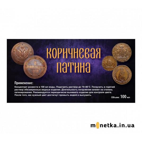 Коричневая патина для монет, концентрат, 100 мл