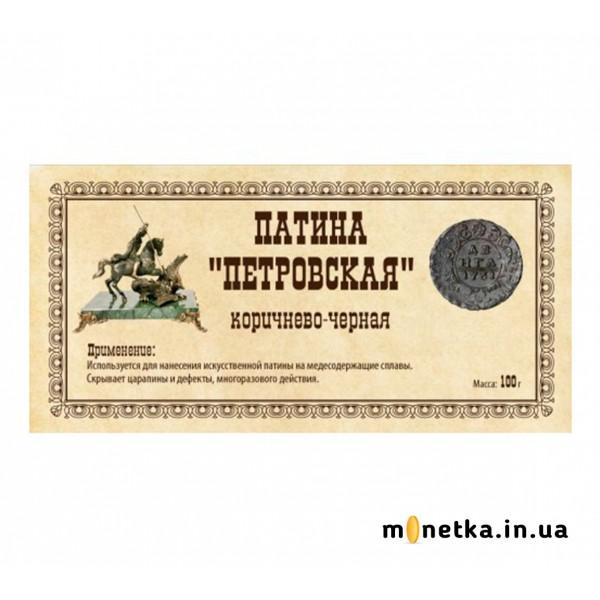 """Патина """"Петровская"""", 100г"""