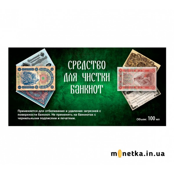 Средство для чистки банкнот, 100 мл