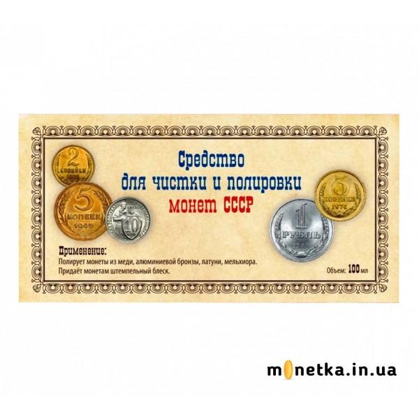 Средство для чистки и полировки монет СССР, 100 мл