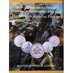 Альбом и набор монет 200 лет победы Бородино
